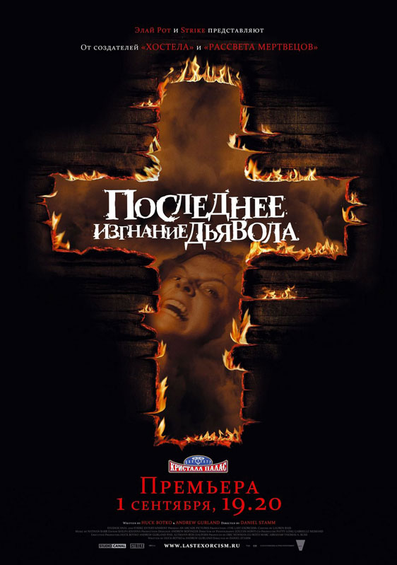 The Last Exorcism Poster #5