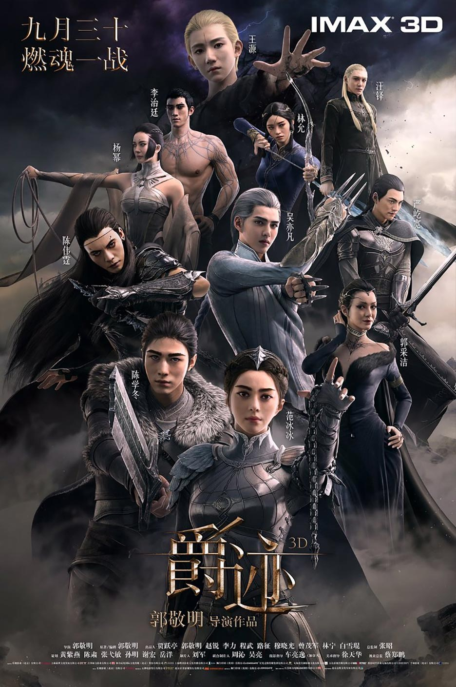 L.O.R.D: Legend of Ravaging Dynasties Poster #1