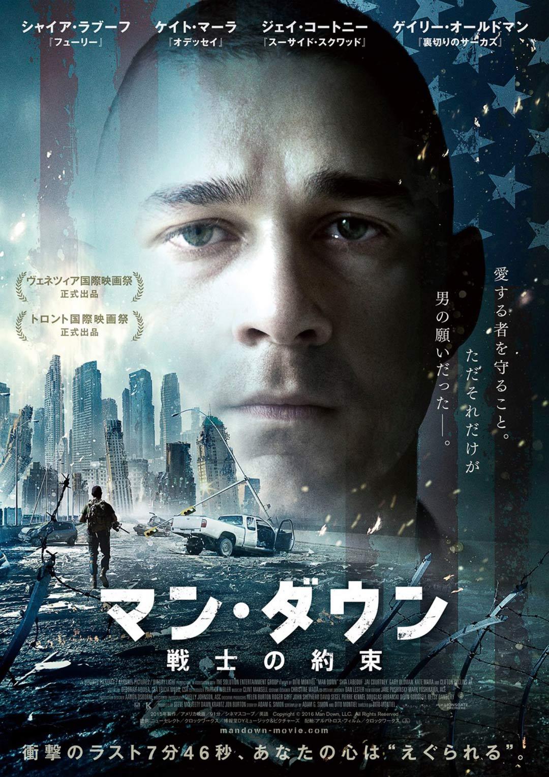 Man Down Poster #2