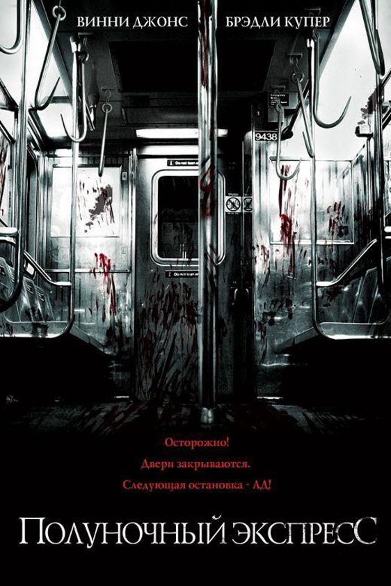 The Midnight Meat Train Poster #2
