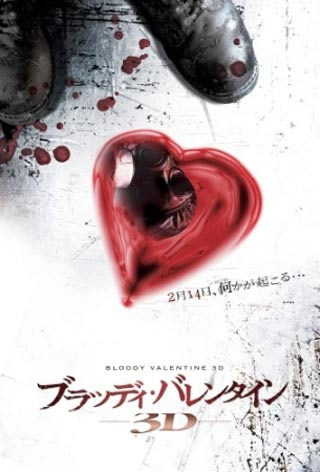 My Bloody Valentine 3-D Poster #5