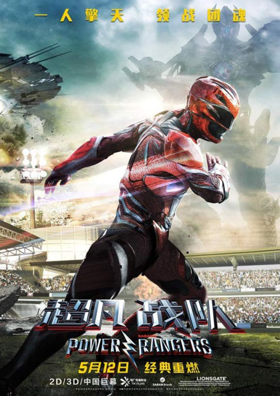 Power Rangers Poster #37