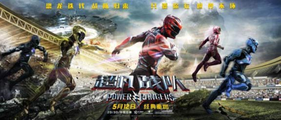 Power Rangers Poster #39