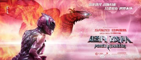 Power Rangers Poster #43