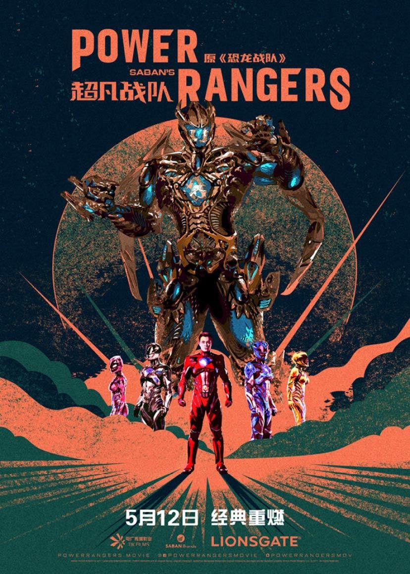 Power Rangers Poster #45