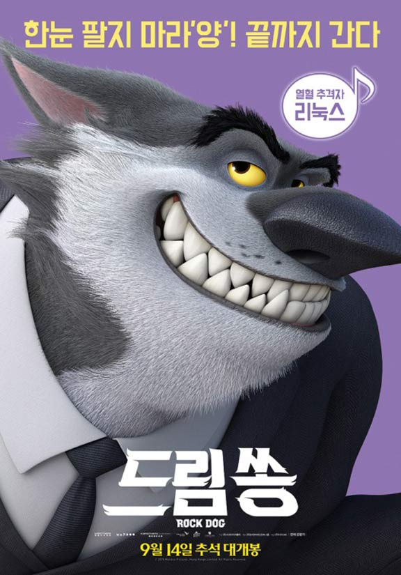 Rock Dog Poster #3