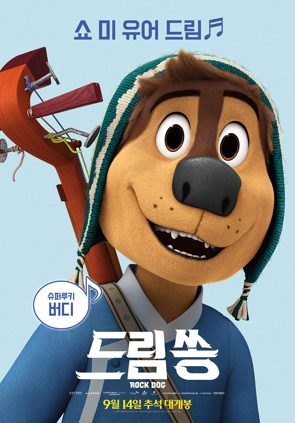 Rock Dog Poster #6