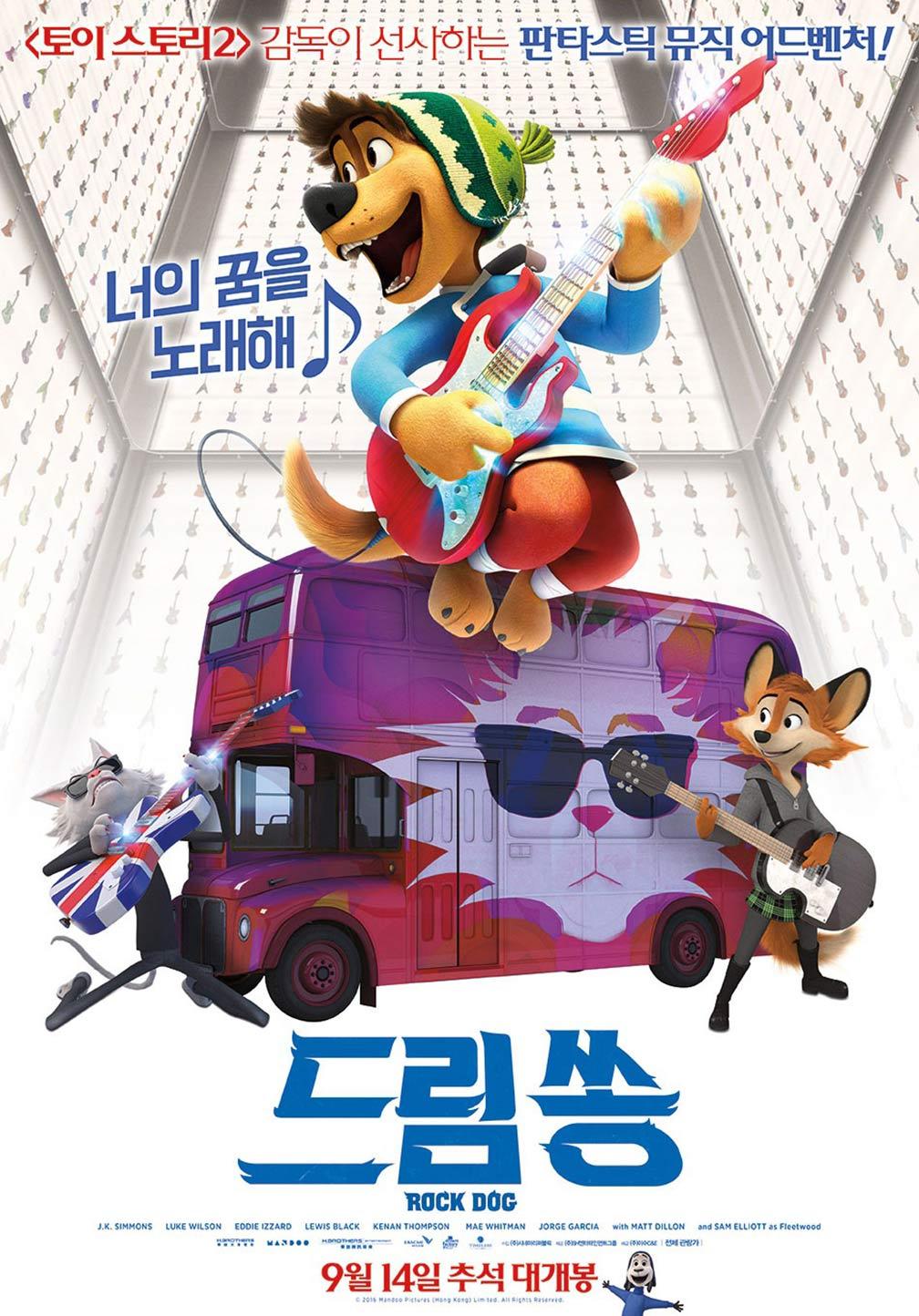 Rock Dog Poster #8
