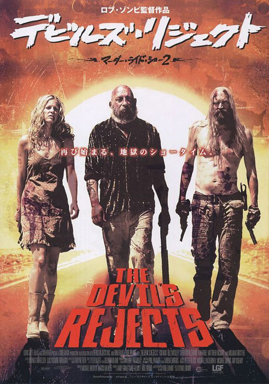 The Devil's Rejects Poster #3
