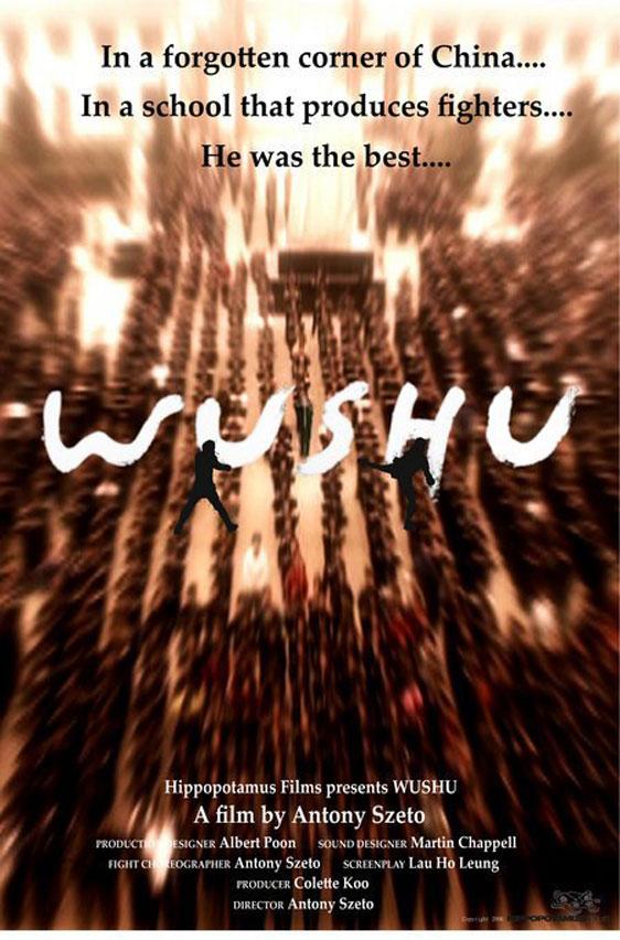 Wushu Poster #1