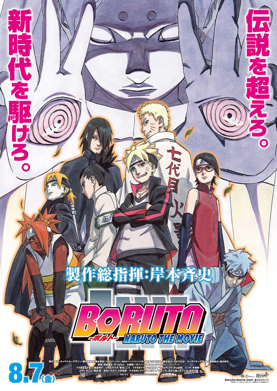 Boruto: Naruto the Movie Poster #1