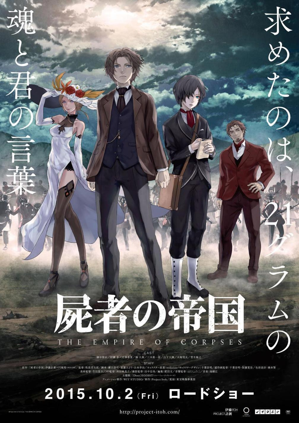 The Empire of Corpses Poster #1
