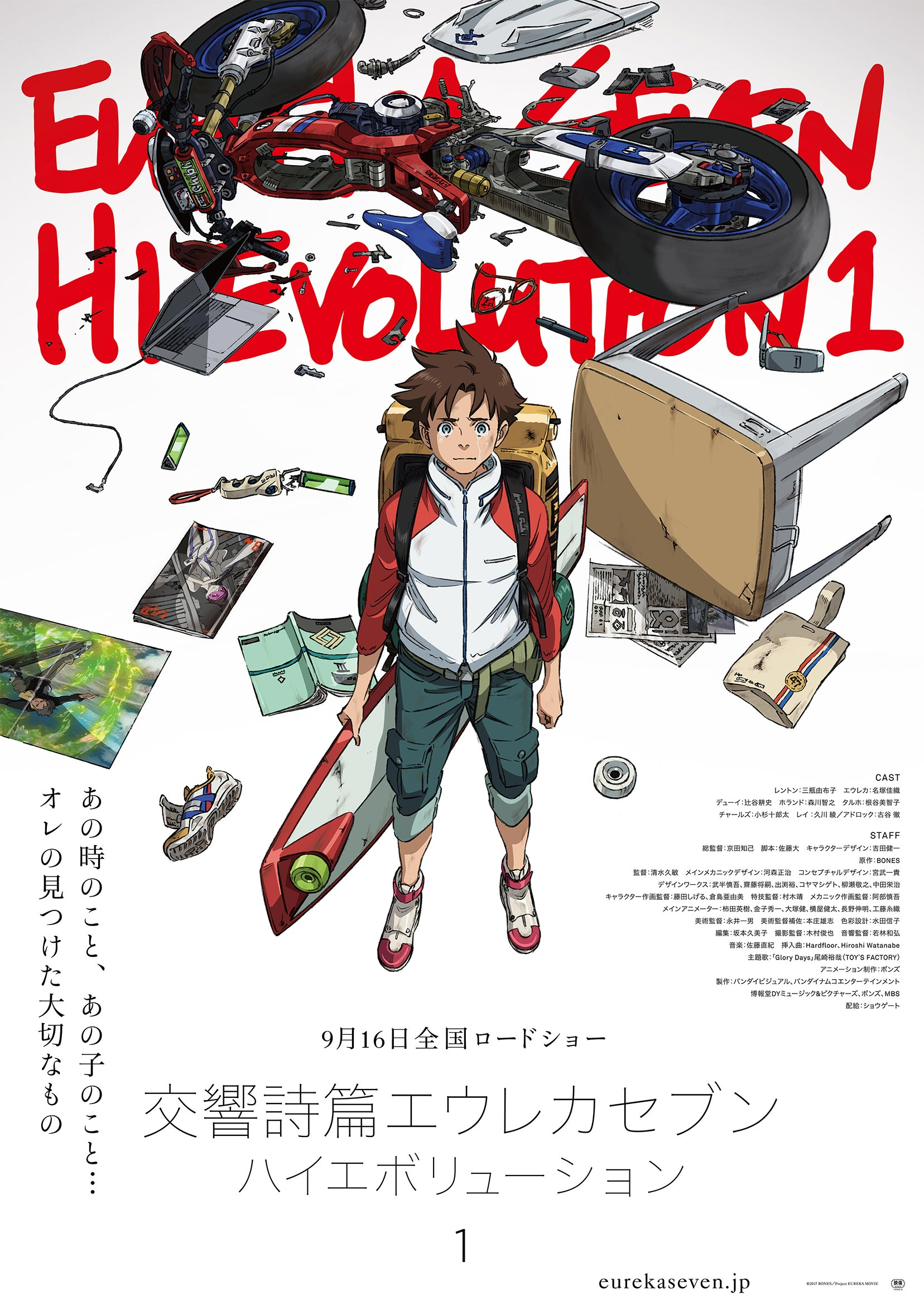 Eureka Seven Hi-Evolution I Poster #1