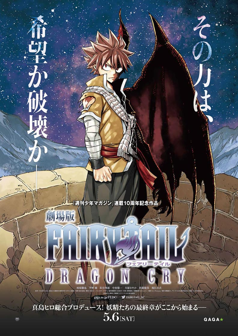 Fairy Tail: Dragon Cry Poster #1