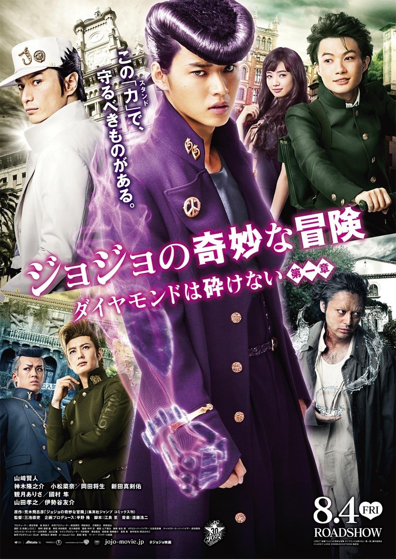 Jojo's Bizarre Adventure: Diamond is Unbreakable Poster #1