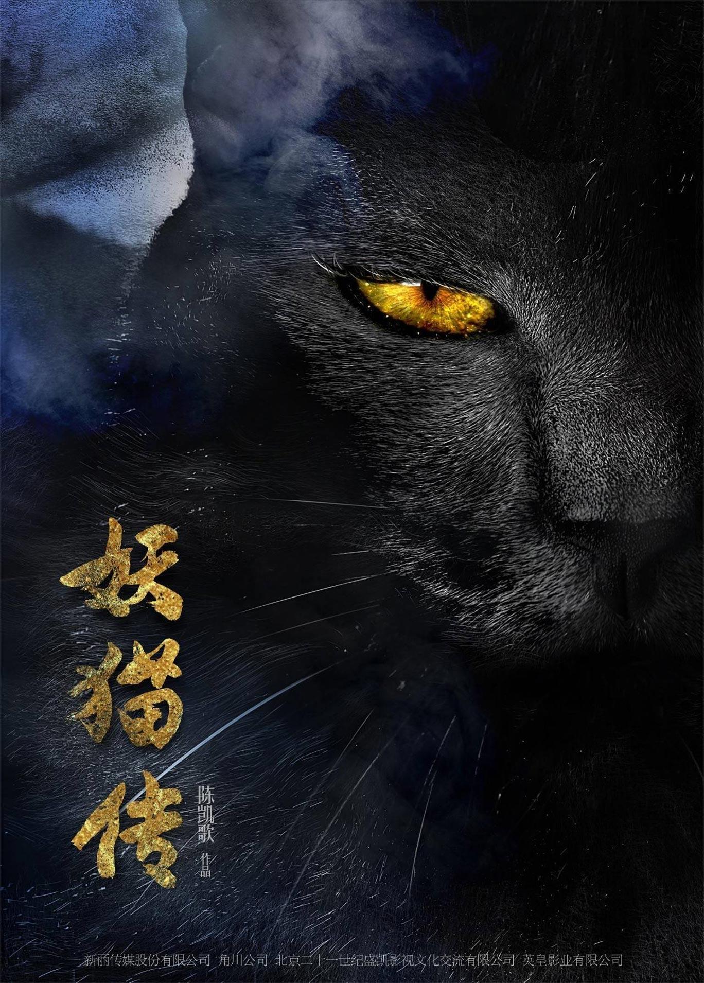 legend of the demon cat  2017  poster  1