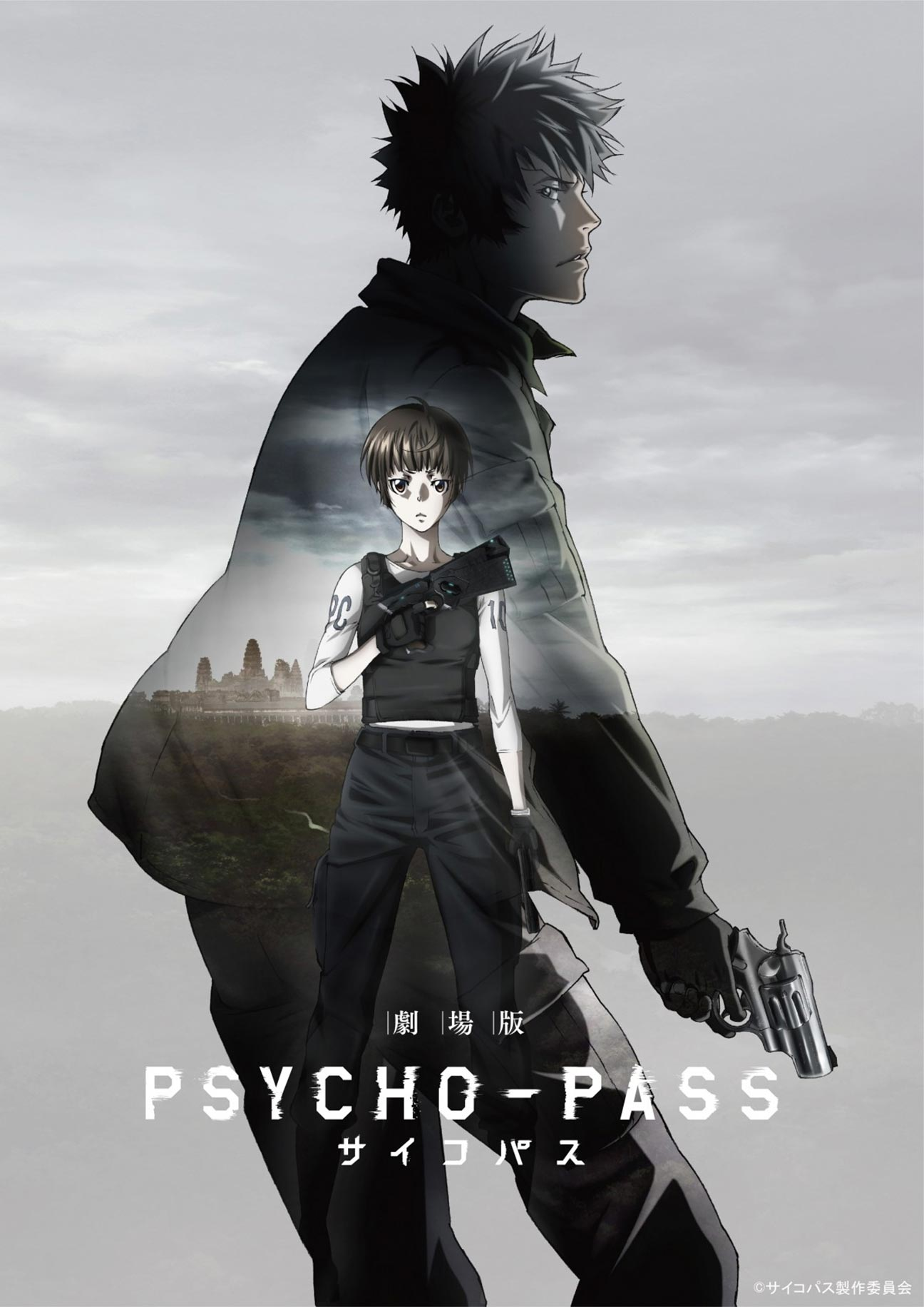 Psycho-Pass: The Movie Poster #1