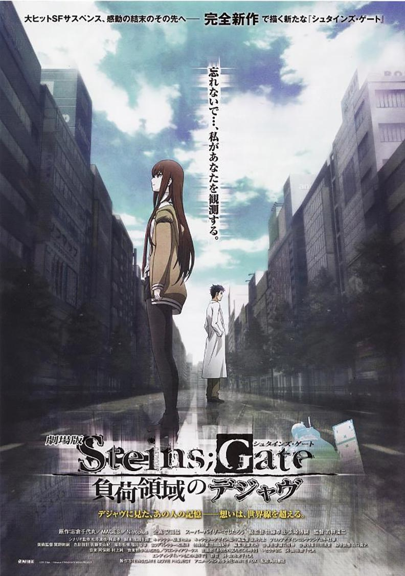 Steins Gate the Movie: Load Region of Déjà vu Poster #1
