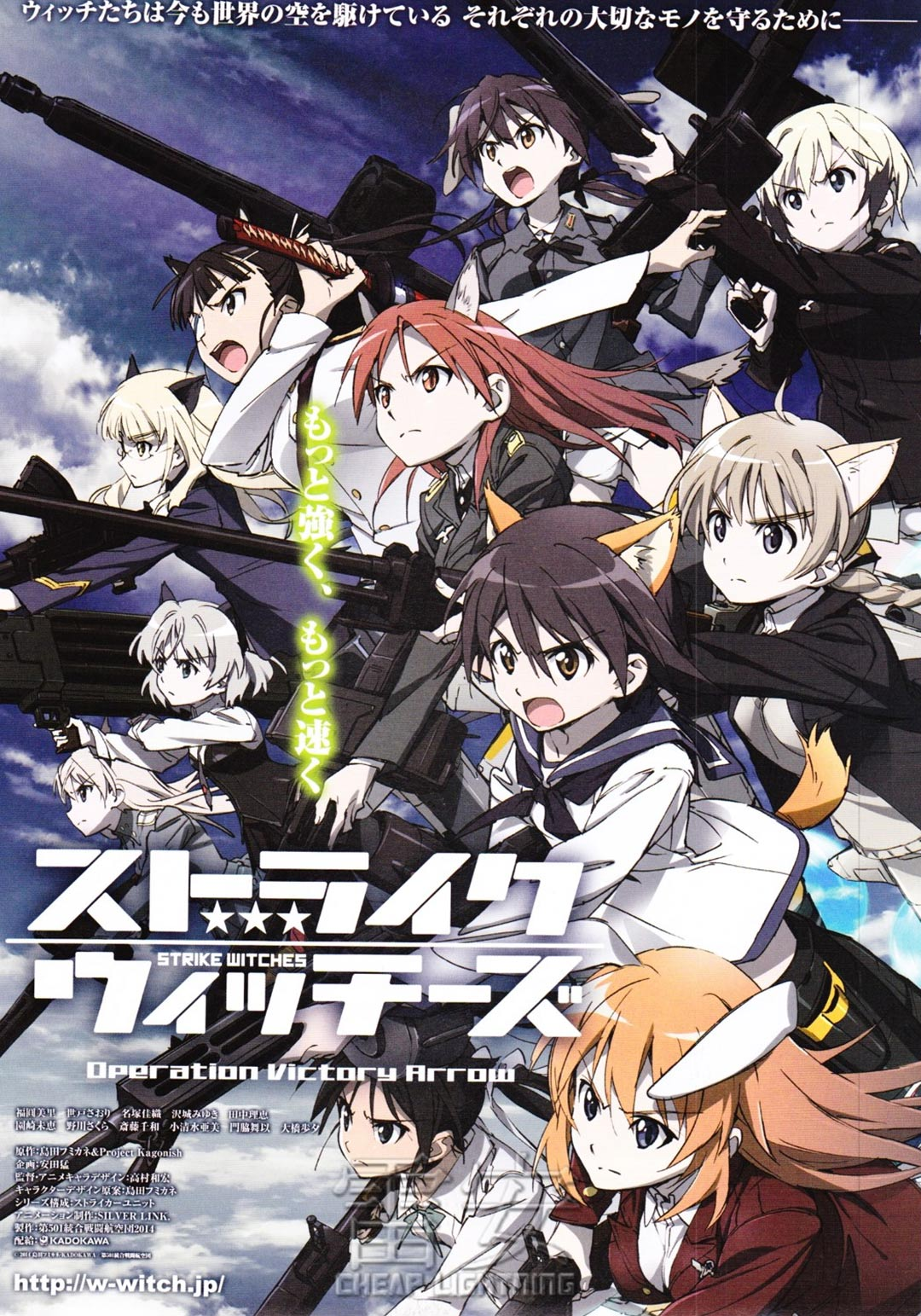 Strike Witches the Movie Poster #1