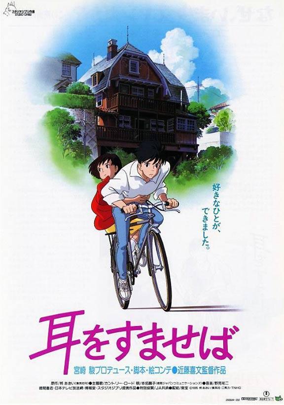 Whisper of the Heart Poster #1