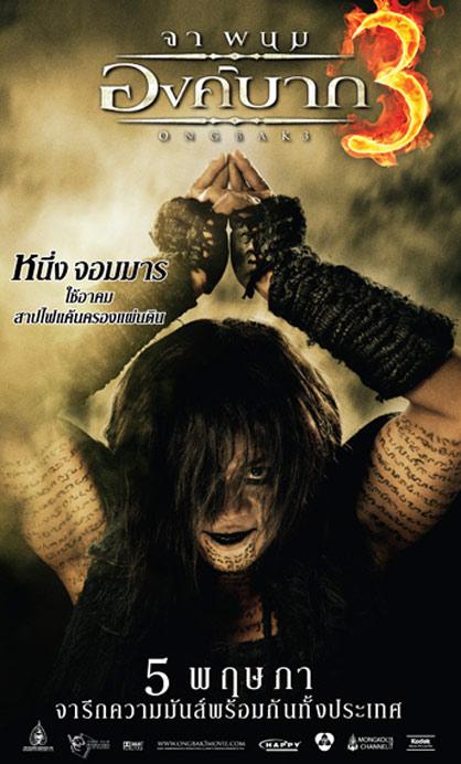 Ong Bak 3 Poster #2