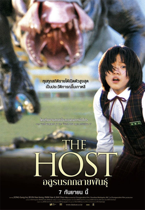 The Host Poster #3