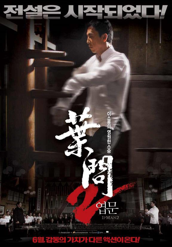 Ip Man 2 Poster #3