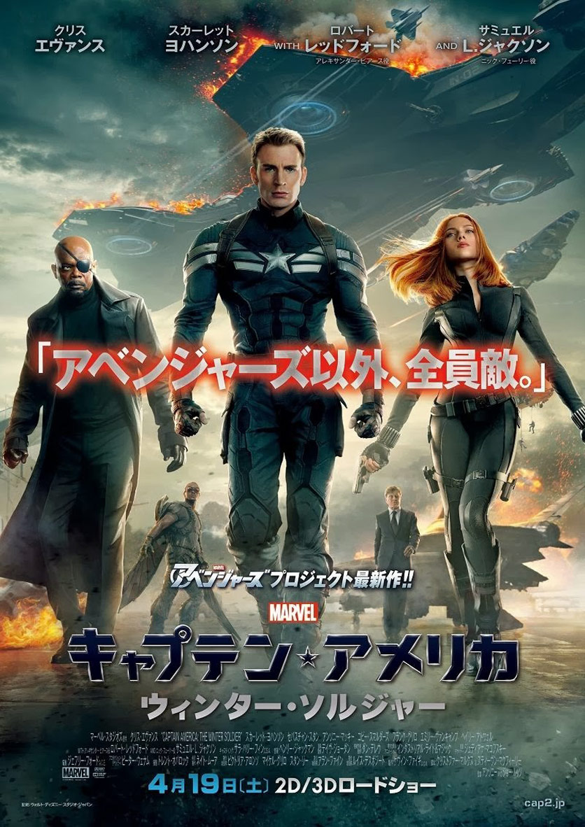 Captain America: The Winter Soldier Poster #10