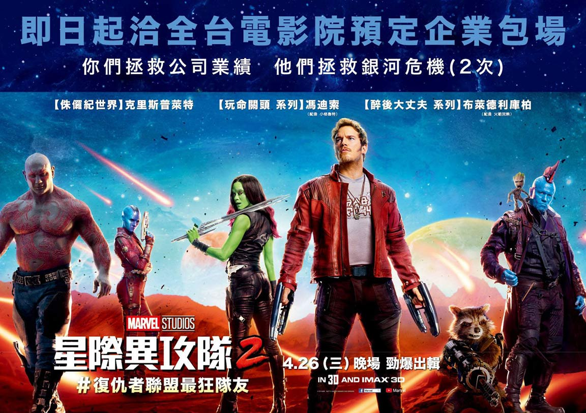 Guardians of the Galaxy Vol. 2 Poster #16