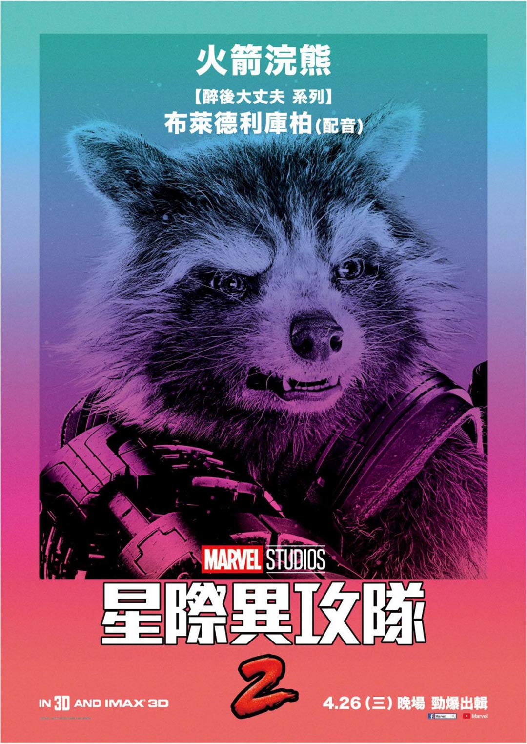 Guardians of the Galaxy Vol. 2 Poster #22