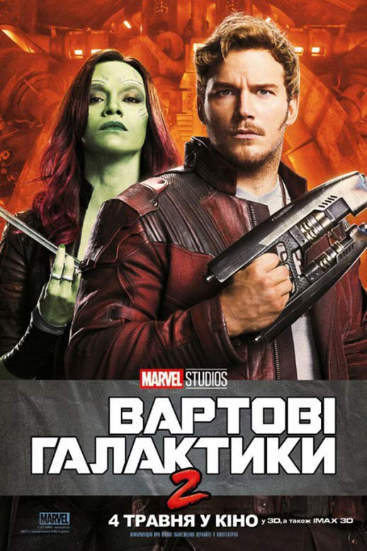 Guardians of the Galaxy Vol. 2 Poster #26