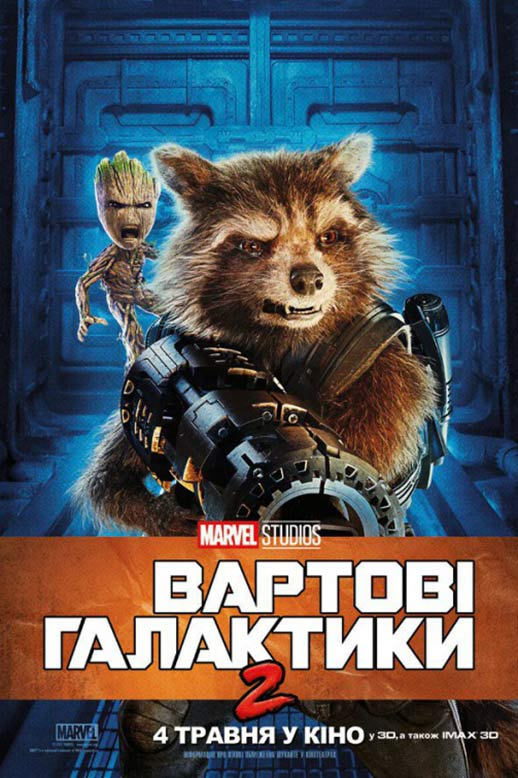 Guardians of the Galaxy Vol. 2 Poster #27