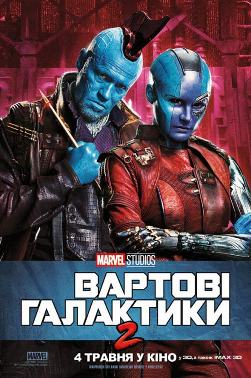 Guardians of the Galaxy Vol. 2 Poster #29