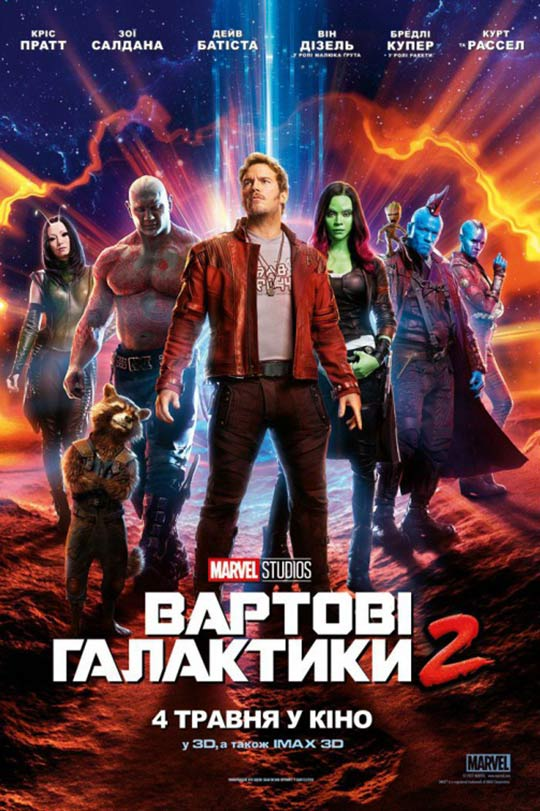 Guardians of the Galaxy Vol. 2 Poster #30