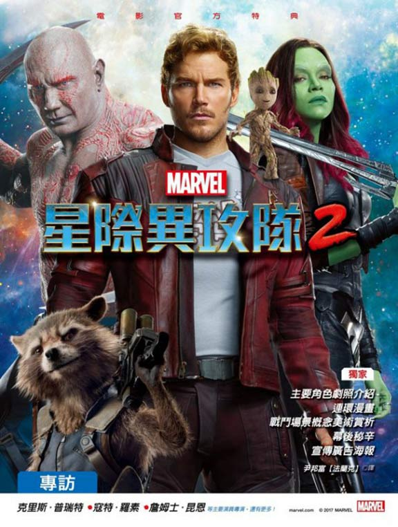 Guardians of the Galaxy Vol. 2 Poster #36