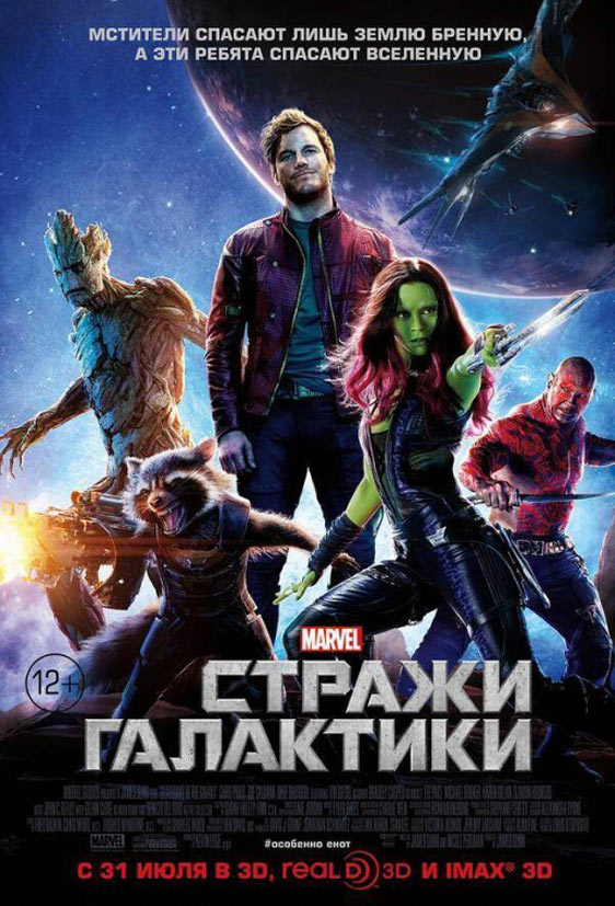 Guardians of the Galaxy Poster #8