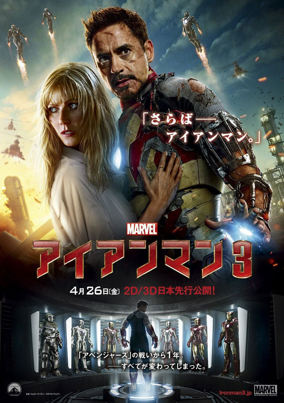 Iron Man 3 Poster #8