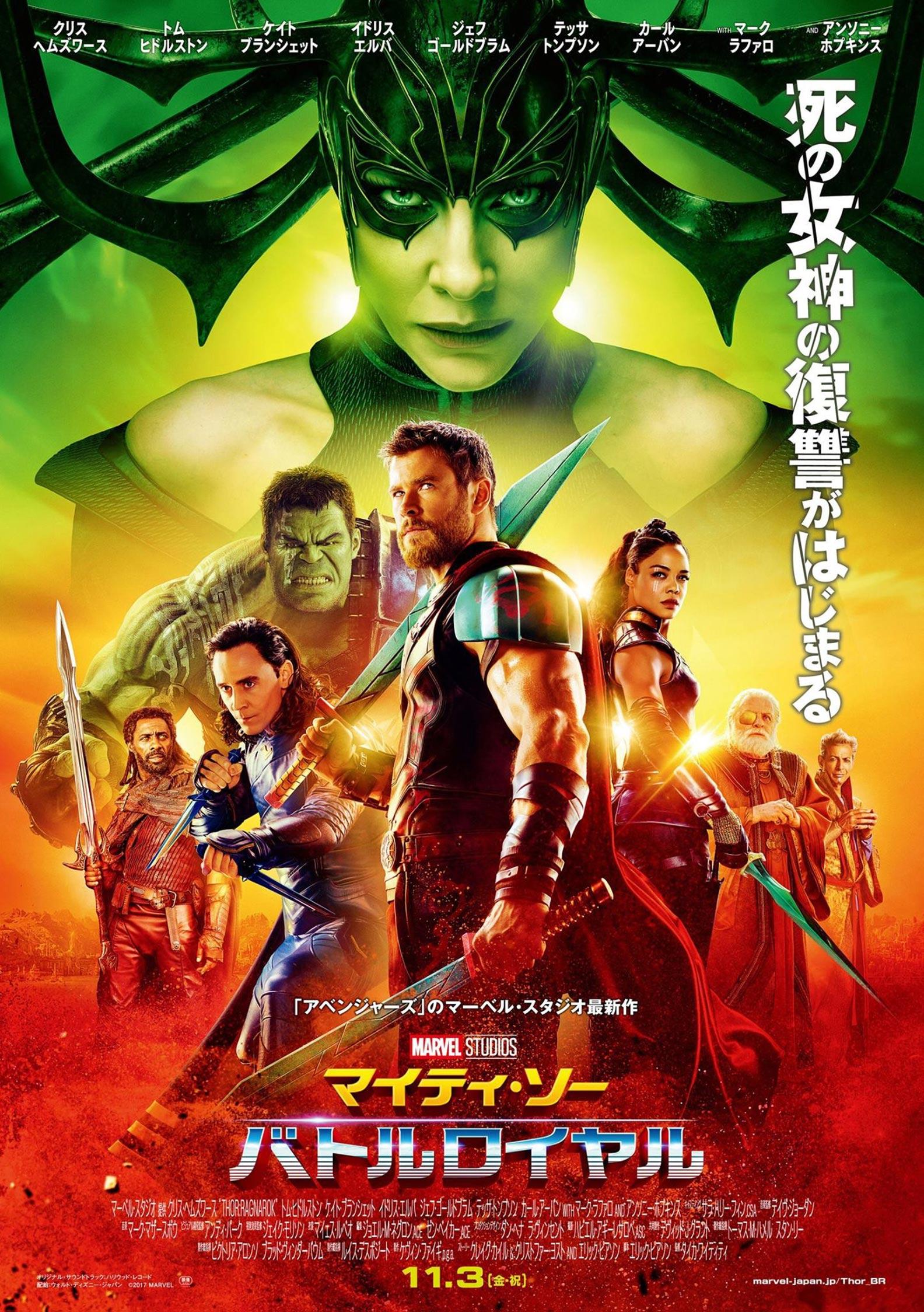 Thor: Ragnarok Poster #4