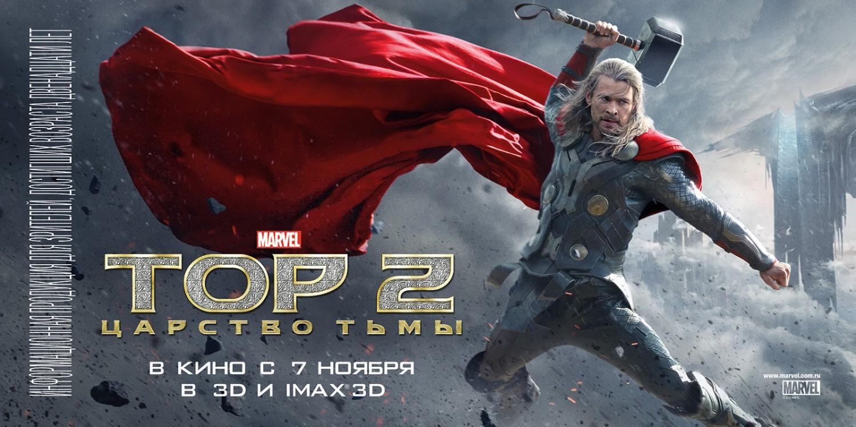 Thor: The Dark World Poster #8