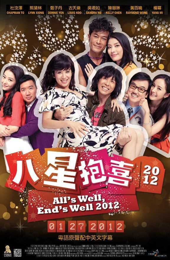 All's Well Ends Well Poster #1