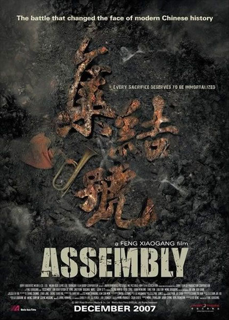 Assembly (Ji jie hao) Poster #2