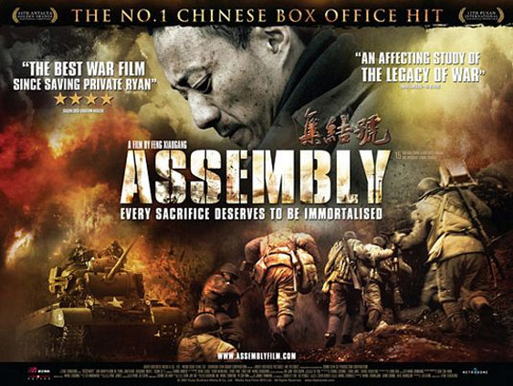 Assembly (Ji jie hao) Poster #1