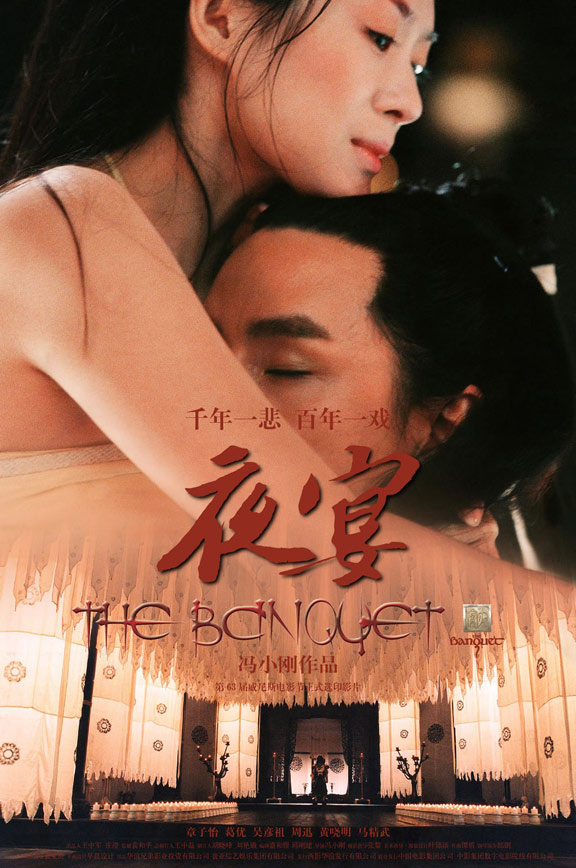The Banquet (Ye yan) Poster #2