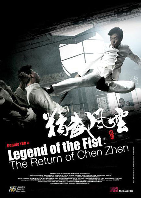 Legend of the Fist: The Return of Chen Zhen Poster #1