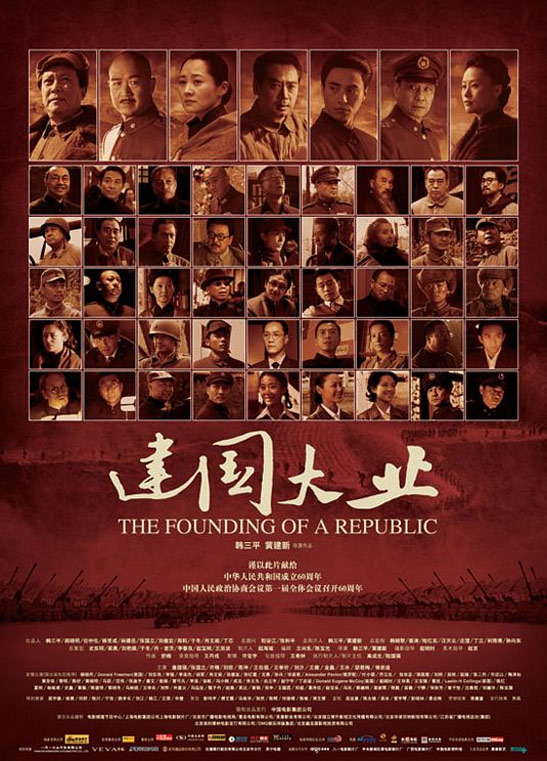 The Founding of a Republic Poster #1