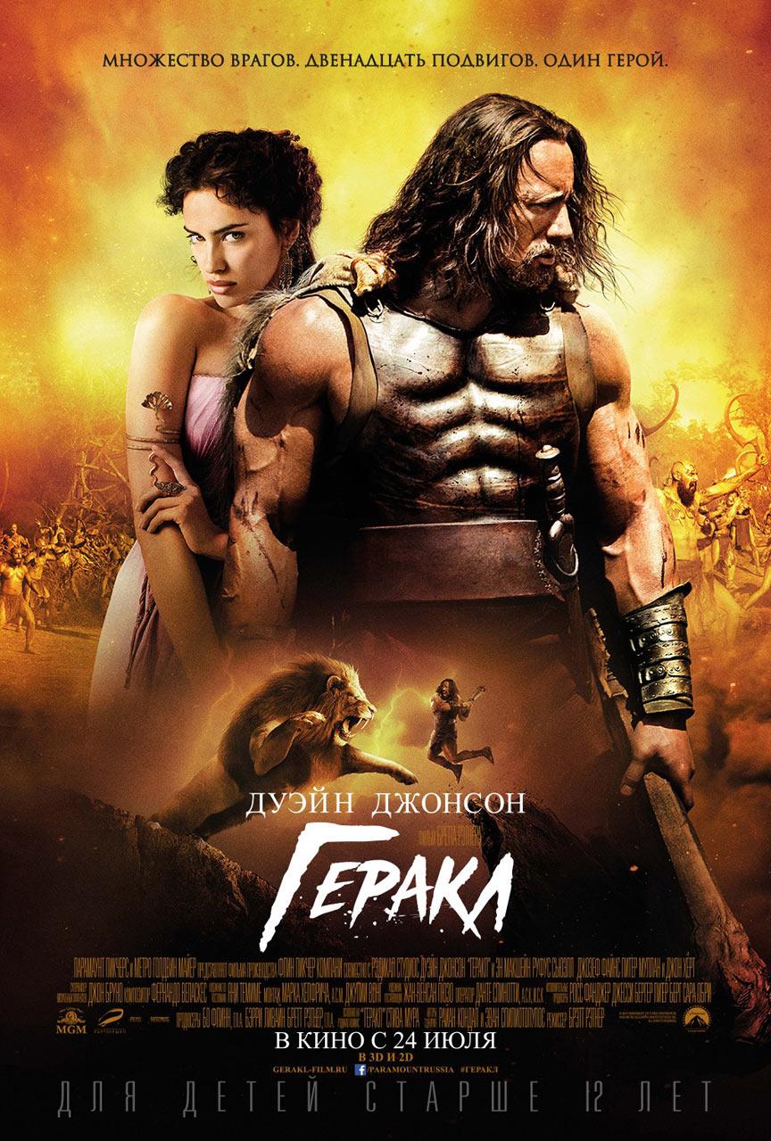 Hercules Poster #4