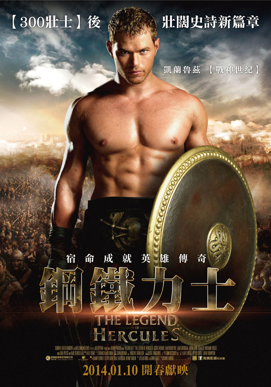 The Legend of Hercules Poster #2