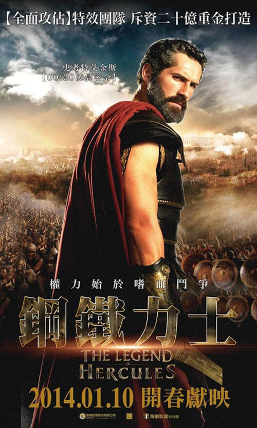The Legend of Hercules Poster #3