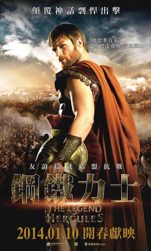 The Legend of Hercules Poster #4