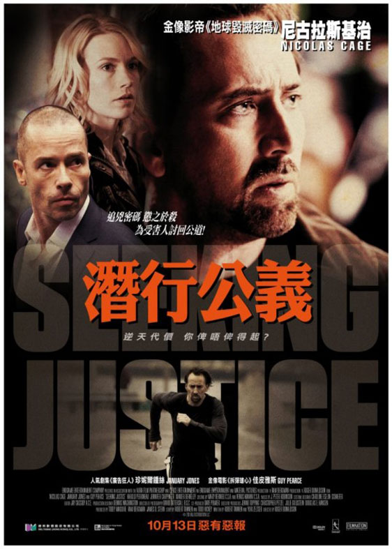 Seeking Justice Poster #2